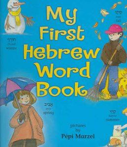 myfirsthebrewwordbook